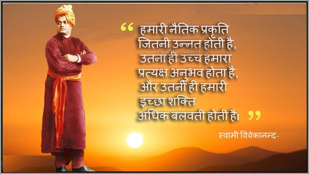 swami-vivekananda-inspirational-hindi-quotes-with-images