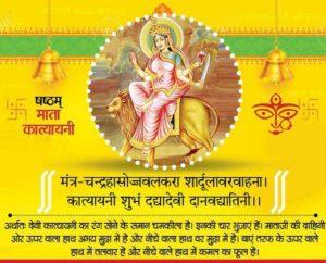 navratri-maa-katyayani-mantra-hindi