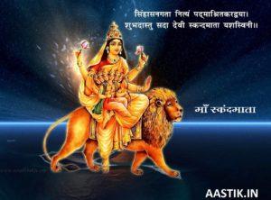 navratri-skandamata-significance-puja-vidhi-hindi