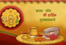 karva-chauth-vrat-katha-hindi