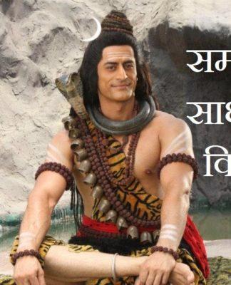 rudra-mantra-sadhna-see-lord-shiva
