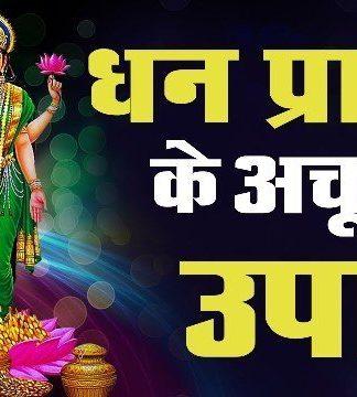 dhan-laxmi-prapti-upaay