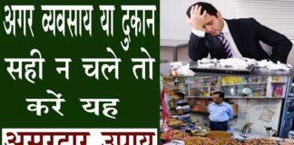 business badhane ke upay