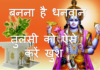 tulsi-puja-benefits
