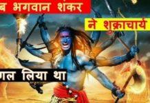 lord shiva shukracharya story