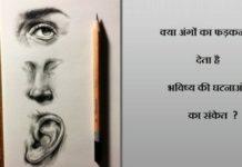 ango-ka-fadakna-hindi