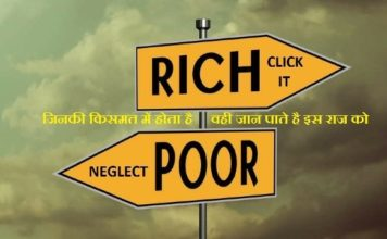how-to-become-rich-hindi